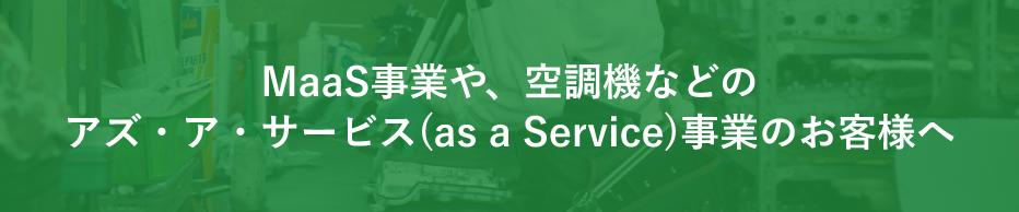 MaaS事業や、空調機などのアズ・ア・サービス(as a Service)事業のお客様へ