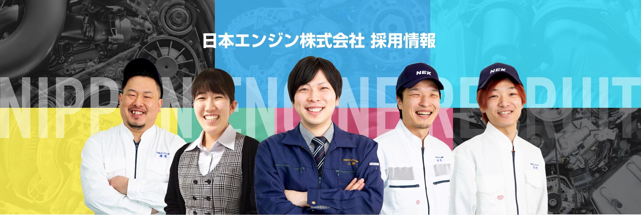 日本エンジン株式会社採用情報